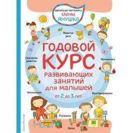 Янушко Е. Годовой курс развивающих занятий для малышей от 2 до 3 лет