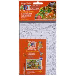 ART-gallery. Плакат-раскраска с игровыми заданиями. Лукоморье