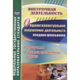 Елизарова Е. (авт.-сост.) Общеинтеллектуальное направление деятельности младших школьников. Программа, занятия предметного кружка