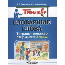 Векшина Т., Алимпиева М. Словарные слова. Тетрадь-тренажер для учащихся 2 класса