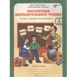 Синицын В. Мастерская выразительного чтения. 1 класс. Рабочая тетрадь. Читаем, слушаем, рассказываем