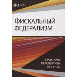 Майбуров И., Иванов Ю. (ред.) Фискальный федерализм. Проблемы и перспективы развитя