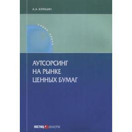 Юрицин А. Аутсорсинг на рынке ценных бумаг