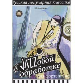 Маркин Ю. Русская популярная классика в джазовой обработке. Для фортепиано