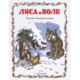 Лиса и волк. Русская народная сказка