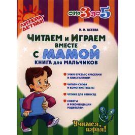 Асеева И. Читаем и играем вместе с мамой. Книга для мальчиков