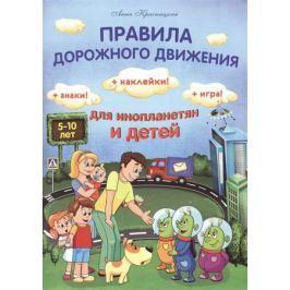 Красницкая А. Правила дорожного движения для инопланетян и детей + Знаки! + Наклейки! + Игра!
