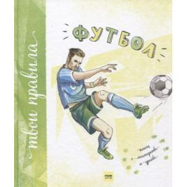 Степанов А. (ред.) Футбол. Книга о мастерстве и драйве