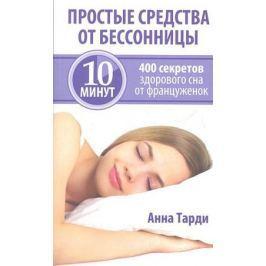 Тарди А. Простые средства от бессоницы. 10 минут. 400 секретов здорового сна от француженок