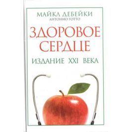Дебейки М., Готто А. Здоровое сердце. Издание XXI века