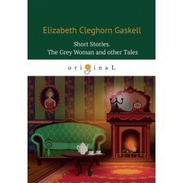 Gaskell E. Short Stories. The Grey Womanand other Tales / Сборник. Серая женщина и другие истории