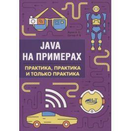 Яшин А., Сеттер Р. Java на примерах. Практика, практика и только практика