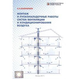 Калинников И. Монтаж и пусконаладочные работы систем вентиляции и кондиционирования воздуха