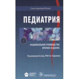 Баранов А. (ред.) Педиатрия. Краткое издание