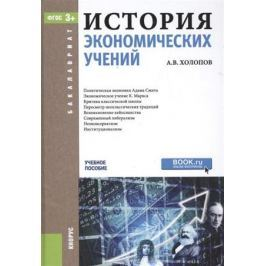 Холопов А. История экономических учений