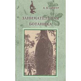 Цингер А. Занимательная ботаника
