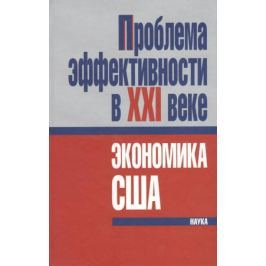 Марцинкевич В. (ред.) Проблема эффективности в ХХI веке: экономика США