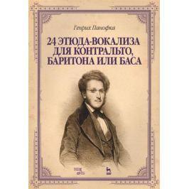 Панофка Г. 24 этюда-вокализа для контральто, баритона или баса. Учебное пособие