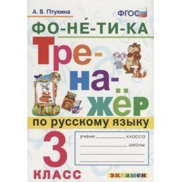 Птухина А. Фонетика. Тренажер по русскому языку. 3 класс