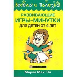 Мак-Чи М. Развивающие игры-минутки для детей от 4 л.