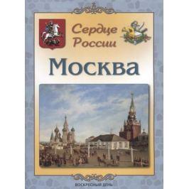 Жукова Л. Сердце России. Москва