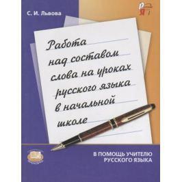 Львова С. Работа над составом слова на уроках русского языка в начальных классах