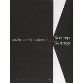 Котлер Ф., Келлер К. Маркетинг менеджмент