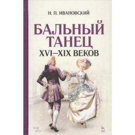 Ивановский Н. Бальный танец XVI — XIX веков