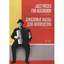 Добротин О. Джазовые пьесы для аккордеона