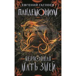 Гаглоев Е. Верховная Мать Змей