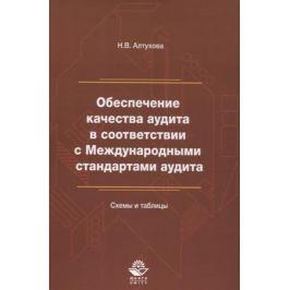 Алтухова Н. Обеспечение качества аудита в соответствии с Международными стандартами аудита. Схемы и таблицы