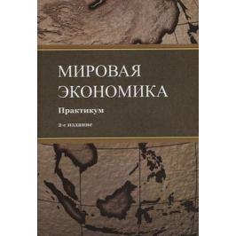 Николаева И. (ред) Мировая экономика. Практикум. Учебное пособие