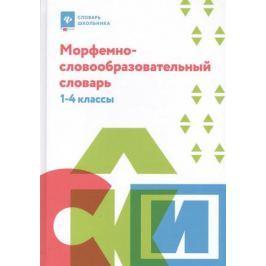 Елынцева И. Морфемно-словообразовательный словарь. 1-4 классы
