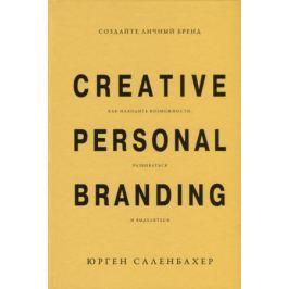 Саленбахер Ю. Создайте личный бренд. Как находить возможности, развиваться и выделяться