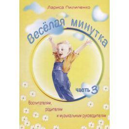 Пилипенко Л. Веселая минутка.Выпуск 3