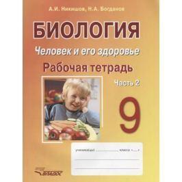 Никишов А., Богданов Н. Биология. Человек и его здоровье. 9 класс. Рабочая тетрадь. Часть 2