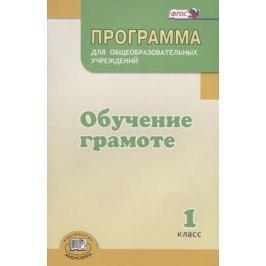 Матвеева Е., Патрикеева И. (авт.-сост.) Программа для общеобразовательных учреждений