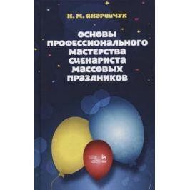 Андрейчук Н. Основы профессионального мастерства сценариста массовых праздников
