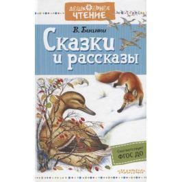 Бианки В. Сказки и рассказы