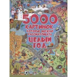 Доманская Л., Барановская И. 5000 картинок, которые можно рассматривать целый год