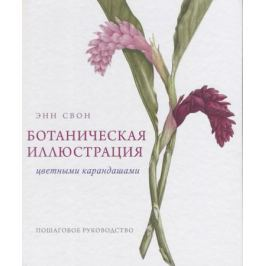 Свон Э. Ботаническая иллюстрация цветными карандашами. Пошаговое руководство