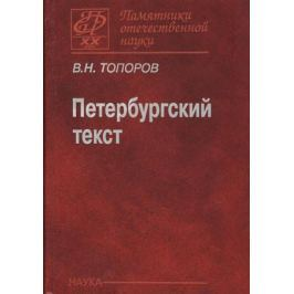 Топоров В. Петербургский текст
