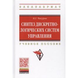 Чикуров Н. Синтез дискретно-логических систем управления. Учебное пособие