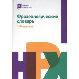Безденежных Н. (сост.) Фразеологический словарь. 1-4 классы
