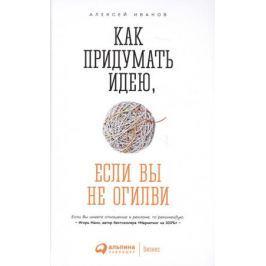 Иванов А. Как придумать идею, если вы не Огилви