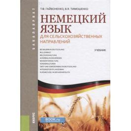 Гайвоненко Т.Ф., Тимошенко В.Я. Немецкий язык для сельскохозяйственных направлений. Учебник