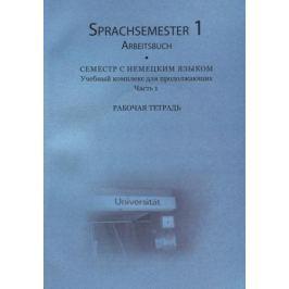 Бюнтинг К. (ред.) Sprachsemester 1. Arbeitsbuch. Семестр с немецким языком. Учебный комплекс для продолжающих. Часть 1. Рабочая тетрадь (+3CD)