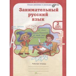 Мищенкова Л. Занимательный русский язык. Рабочая тетрадь. 2 класс. Часть 1