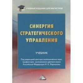 Ларионов И. (ред.) Синергия стратегического управления. Учебник