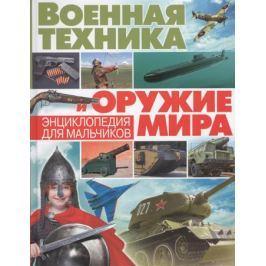 Курчаков А. Военная техника и оружия мира. Энциклопедия для мальчиков